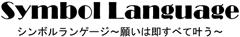 Symbol Language