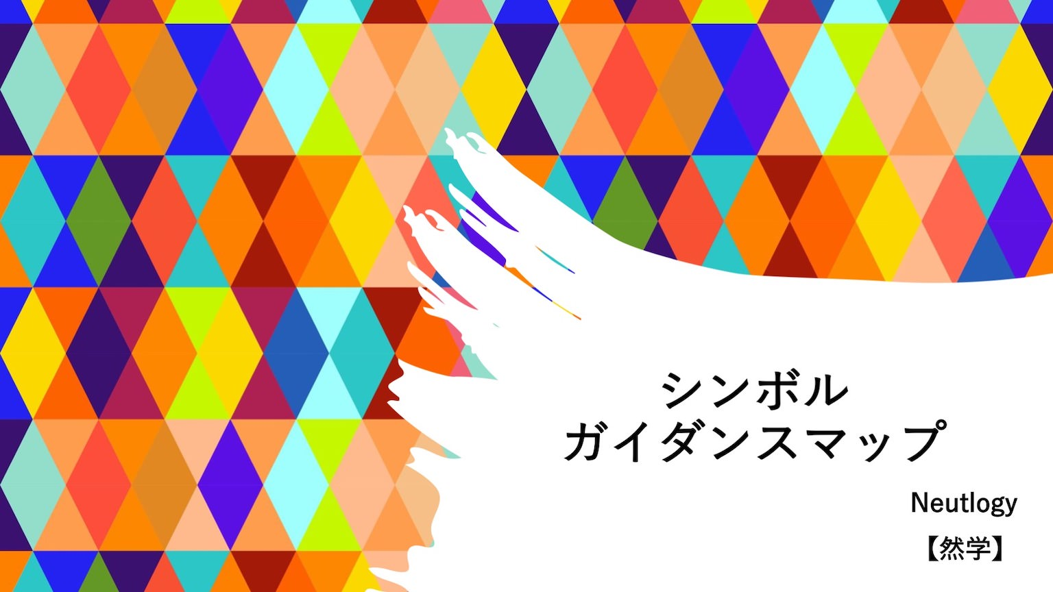 シンボル・ガイダンスマップセミナー案内_図5_Neutlogy【然学】